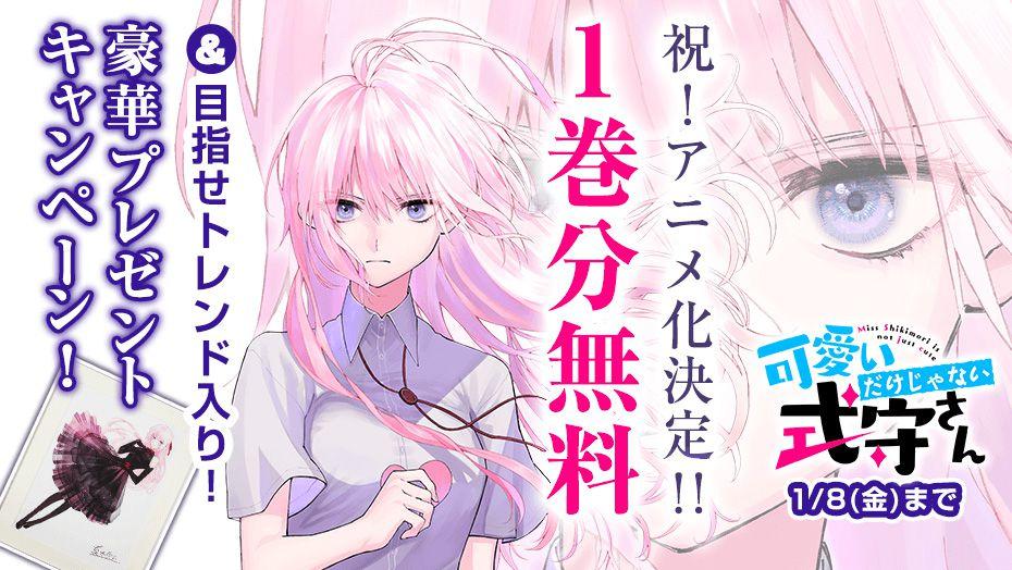 Kawaii-dake-ja-Nai-Shikimori-san-Free-Chapter-Announcement