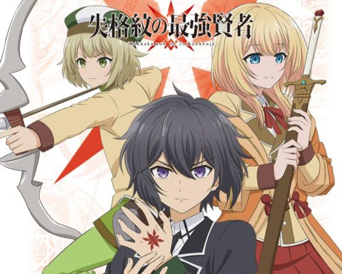 Shikkaku-Mon-no-Saikyou-Kenja-TV-Anime-Adaptation-Announced