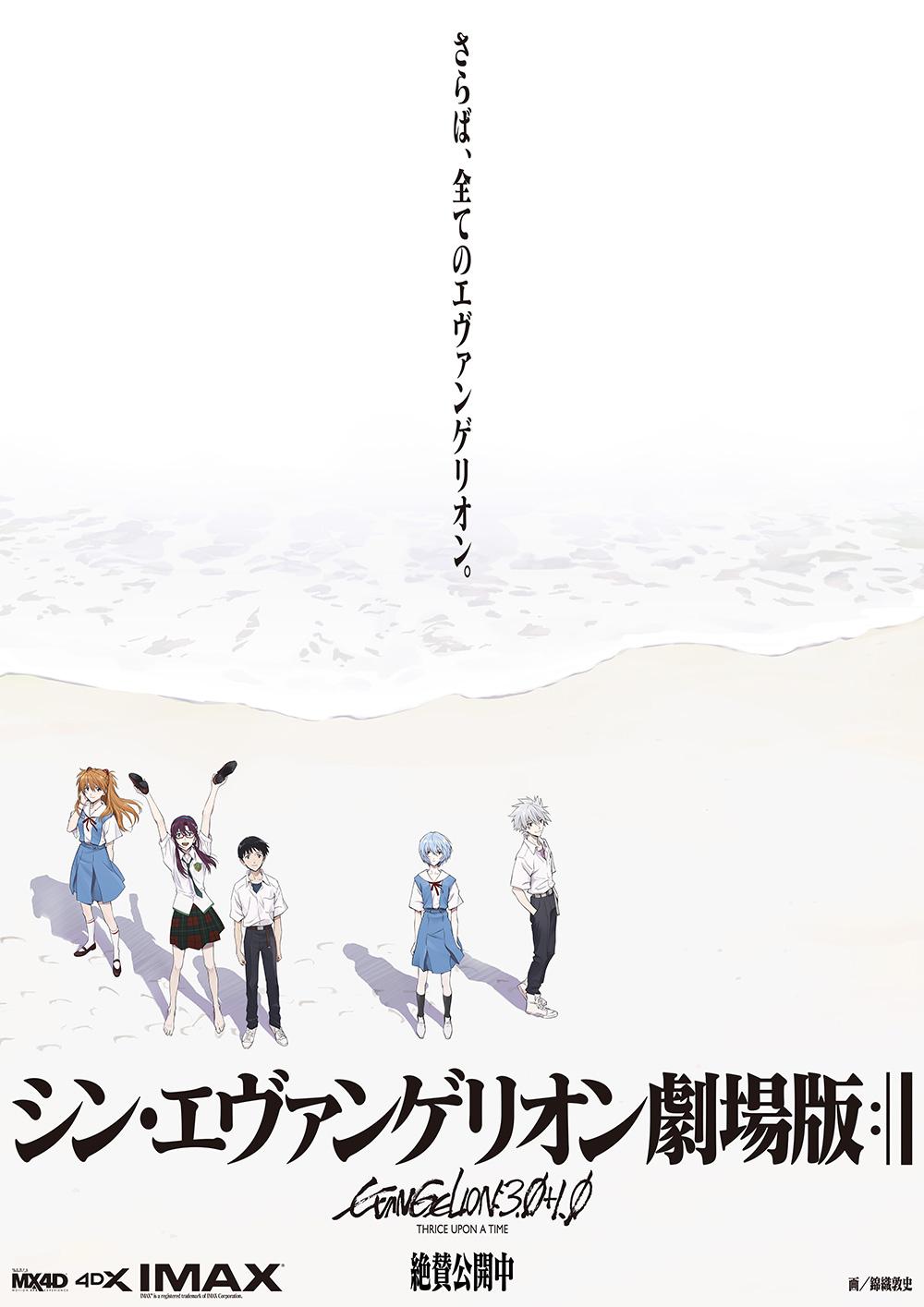 Evangelion-3.0-+-1.0-Visual-04v2