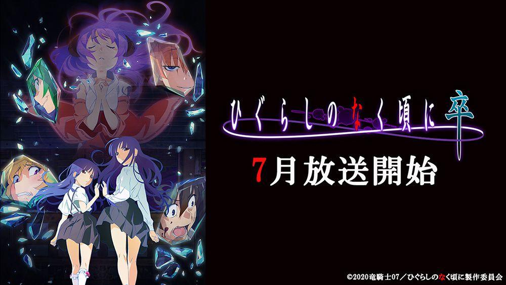 Higurashi-no-Naku-Koro-ni-Satou-Announcement