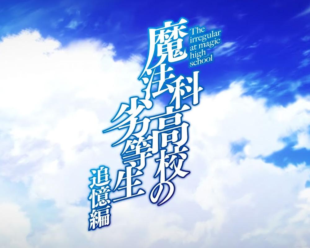 Mahouka-Koukou-no-Rettousei-Reminiscence-Arc-Announcement