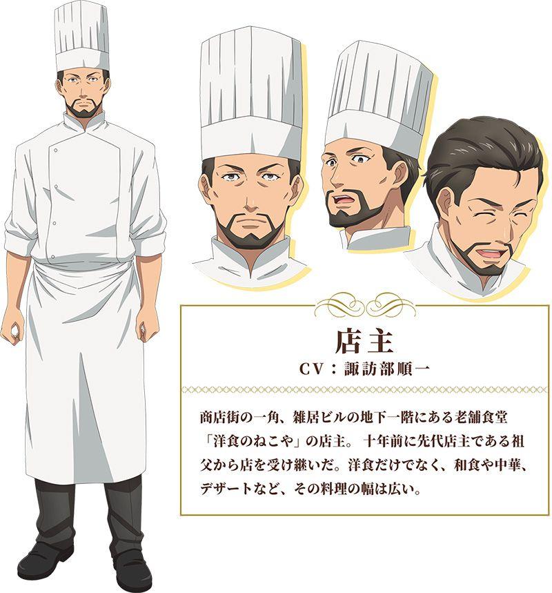 Isekai-Shokudou-Season-2-Character-Designs-Tenshu