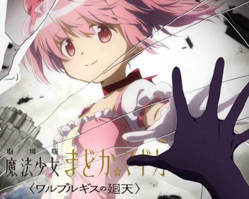 Mahou-Shoujo-Madoka-Magica-Anime-Film-Sequel-Announced