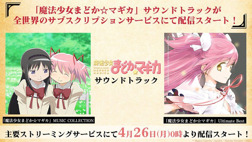 Mahou-Shoujo-Madoka-Magica-Music-Spotify-Apple-Music-Announcement