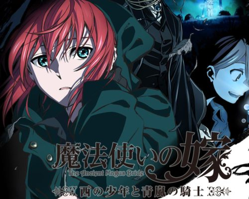 New-Mahoutsukai-no-Yome-Anime-OVA-Trilogy-Announced