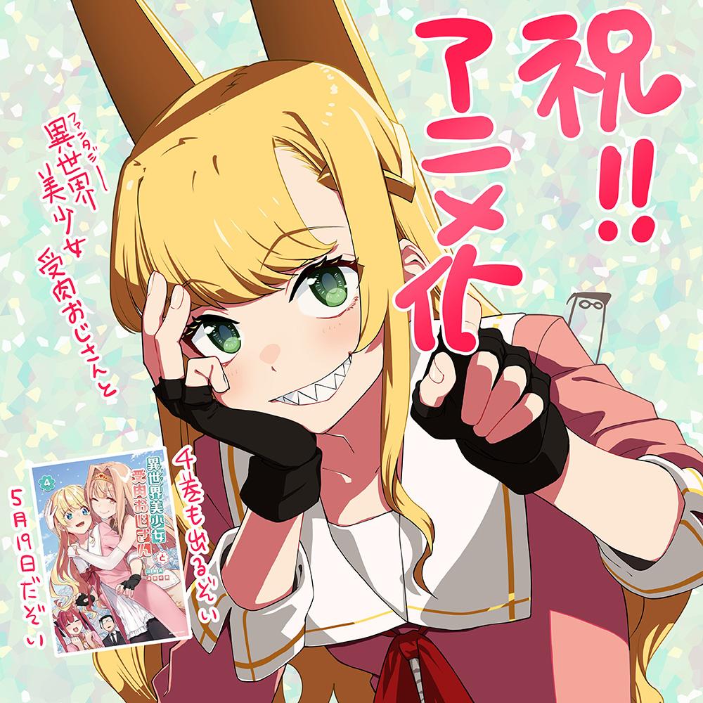 Isekai-Bishoujo-Juniku-Ojisan-TV-Anime-Announcement