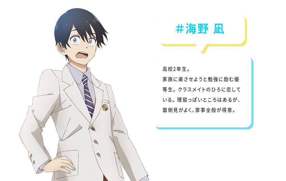 Kakkou-no-Iinazuke-Anime-Character-Designs-Nagi-Umino