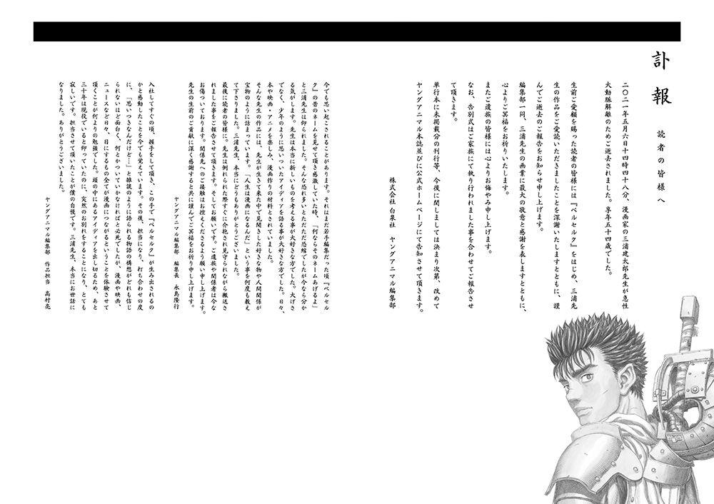 Kentaro-Miura-Passing-Away-Announcement