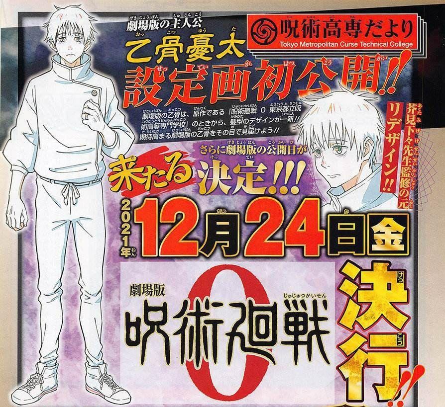 Jujutsu-Kaisen-0-Character-Designs-ForumYuta-Okkotsu
