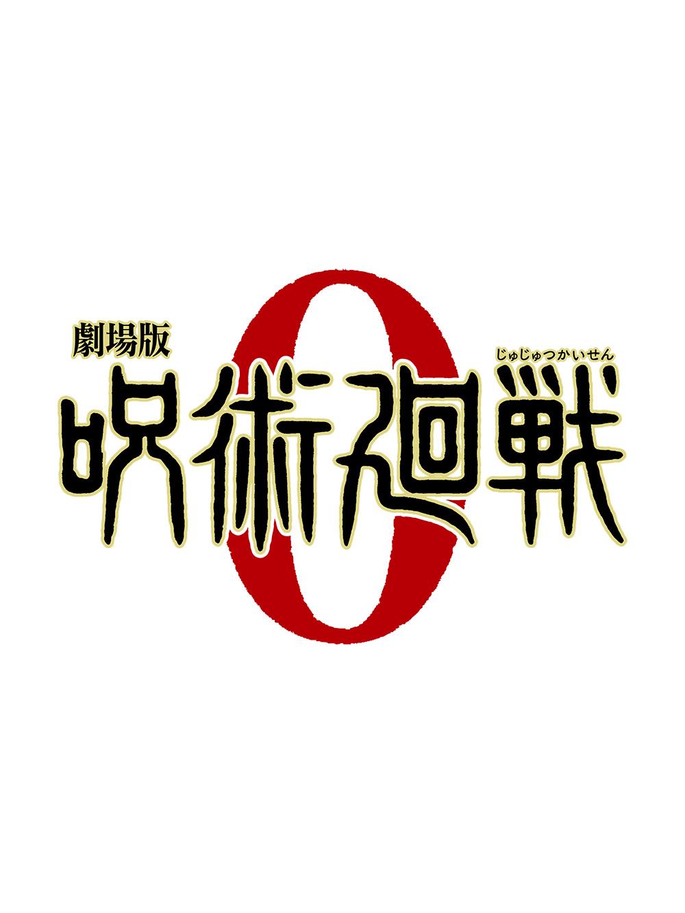 Jujutsu-Kaisen-0-Teaser-Visual