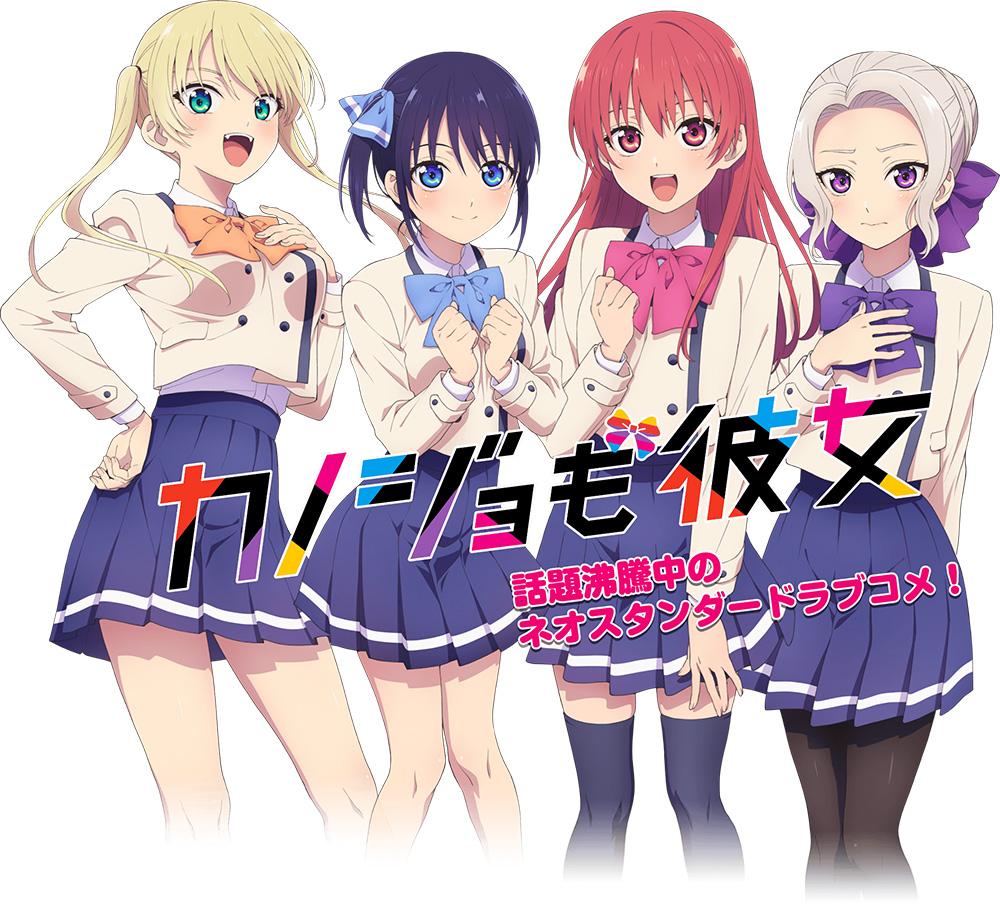 Kanojo-mo-Kanojo-Anime-Visual-02