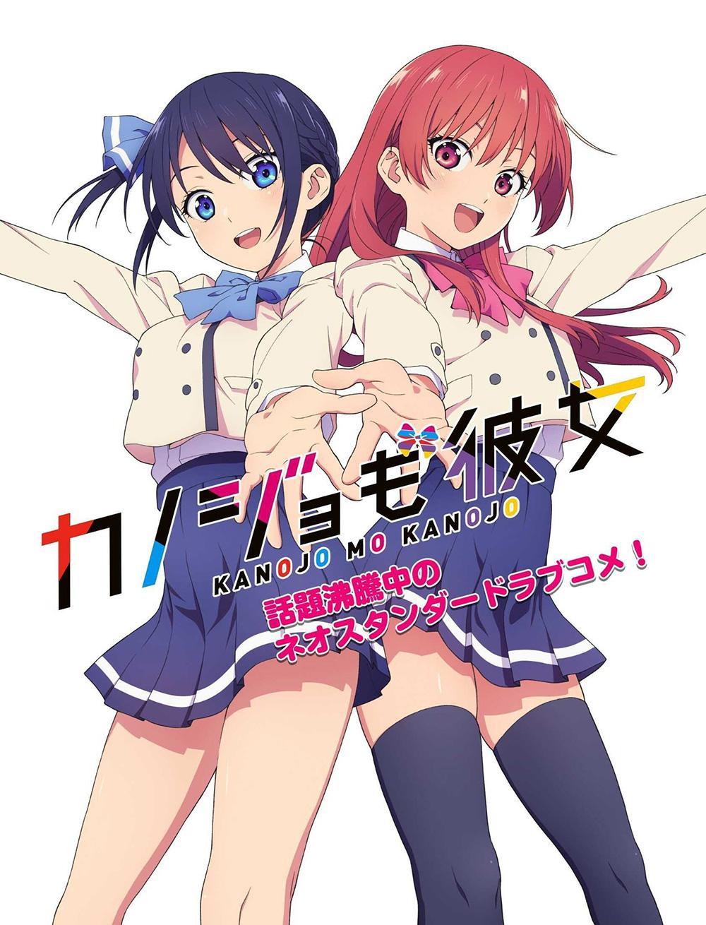 Kanojo-mo-Kanojo-Anime-Visual