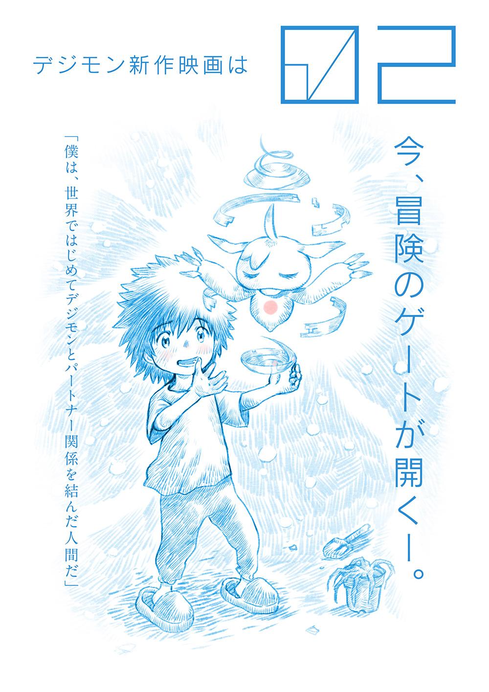 Digimon-Adventure-02-Movie-Visual