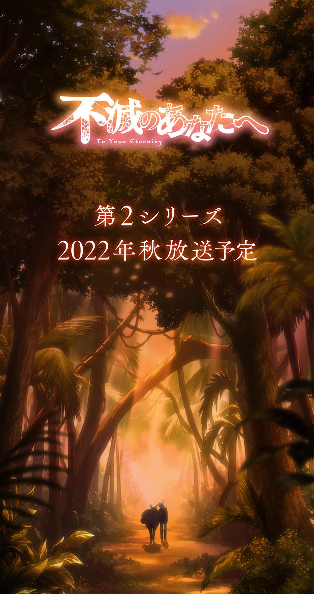 Fumetsu-no-Anata-e-Season-2-Visual