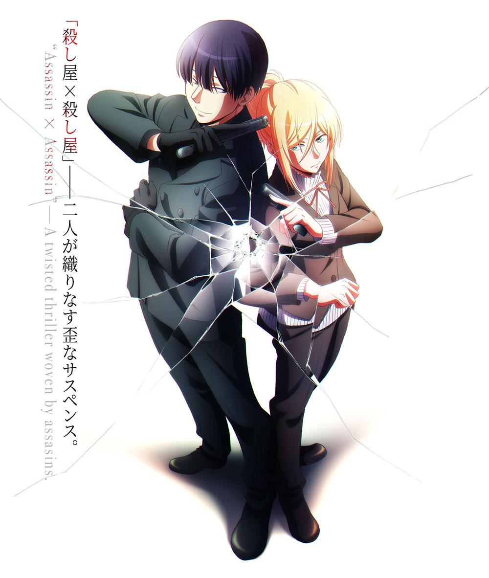 Koroshi-Ai-Anime-Visual