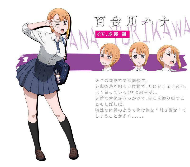 Mieruko-Chan-Anime-Character-Designs-Hana-Yurikawa