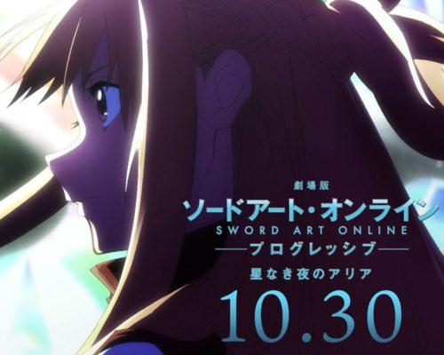 Sword-Art-Online-Progressive-Aria-of-a-Starless-Night---Trailer-3